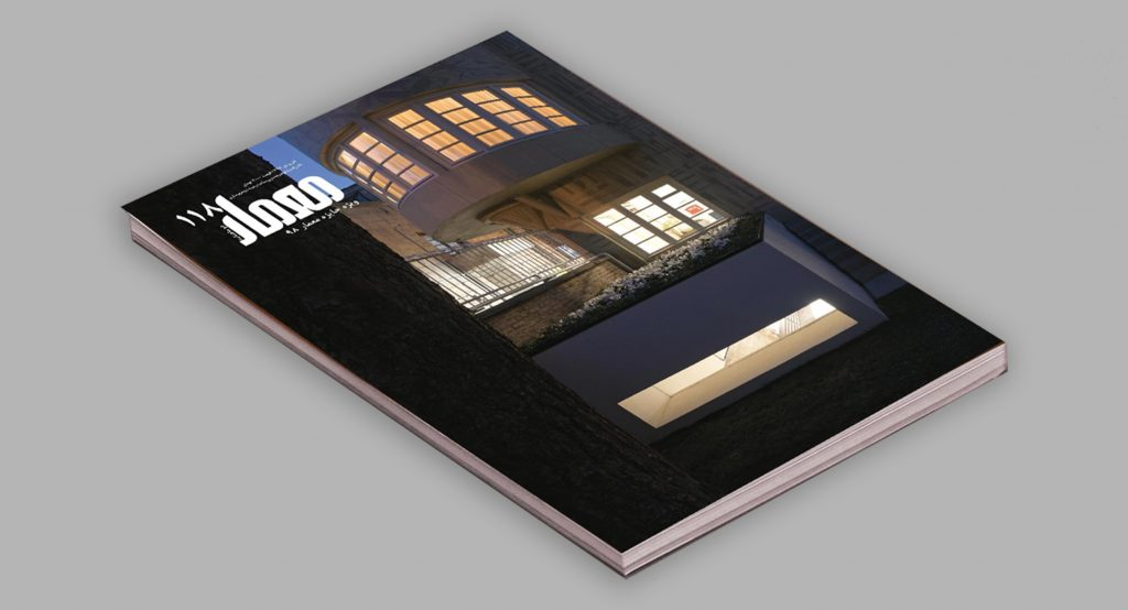 خانه افرا در شماره ۱۱۸ مجله معمار